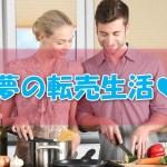 転売で生計を立てる6つのコツとは?せどりで飯を食うのは意外に簡単です。