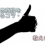 大公開!中国輸入で儲かるおススメな転売商品8選とは?