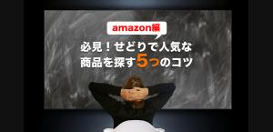 必見!せどりで人気な商品を探す5つのコツ(Amazon編)