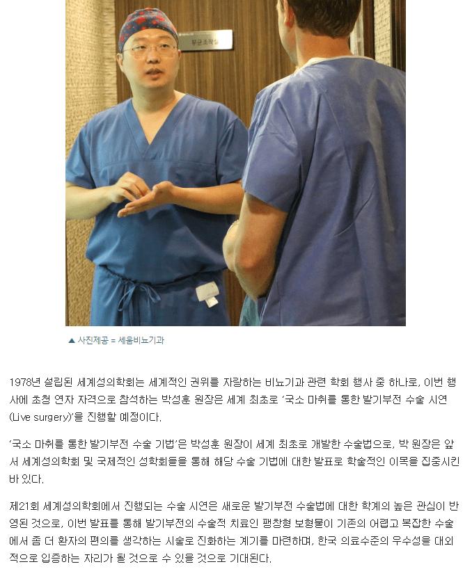 박성훈 원장 세계성의학회 ISSM 수술시연 초청 뉴스워커