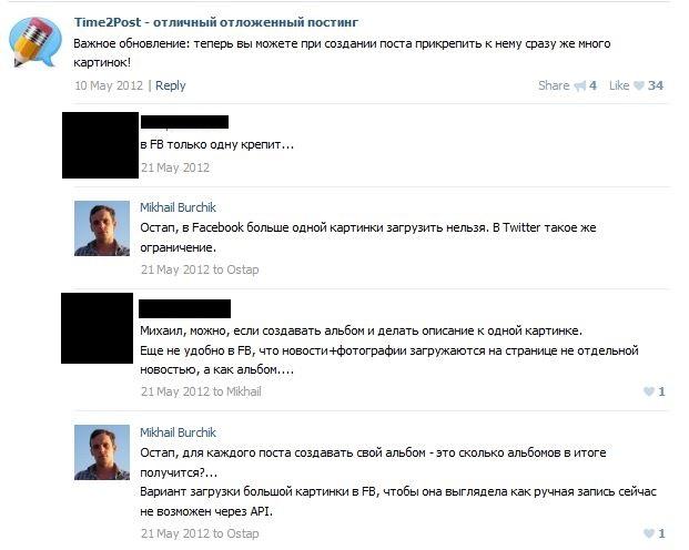 Burchik Time2post reply