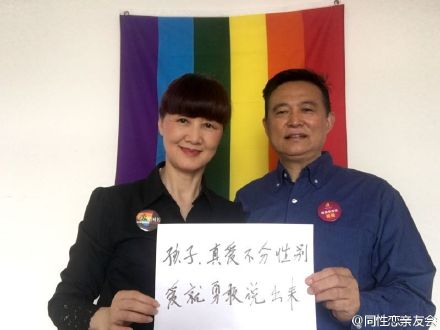 "The placard says: Child, true love has nothing to do with genders. Be courageous to voice out love. "" Photo from LGBT family support group's Weibo."