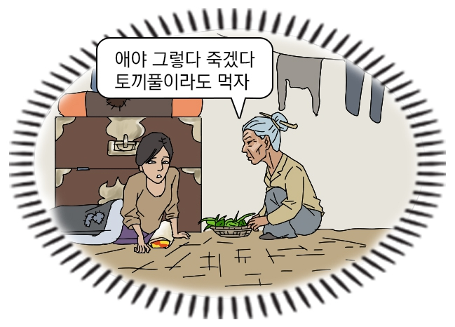 "Throughout Choi's comic series are glimpses of life in North Korea. In this drawing, the person says, ""Hey, you could die. We should eat this grass."" Credit: Choi Seong-guk"