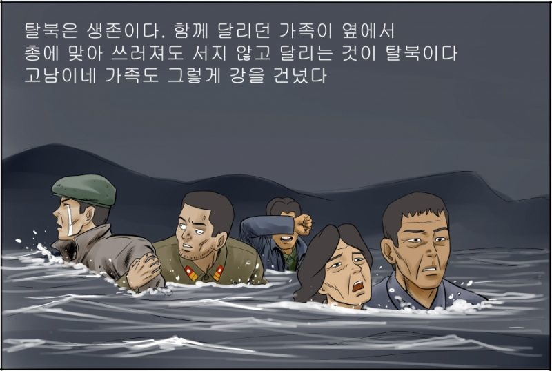 "The caption above the drawing reads: ""Escaping North Korea is all about survival. Even if one of your family members get shot and falls down, you just have to keep running."" Credit: Choi Seong-guk"