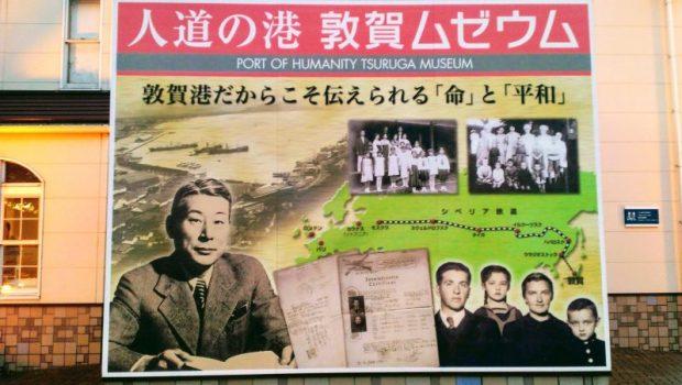 Photos de Sugihara Chiune superposées à un itinéraire des Juifs lituaniens en fuite