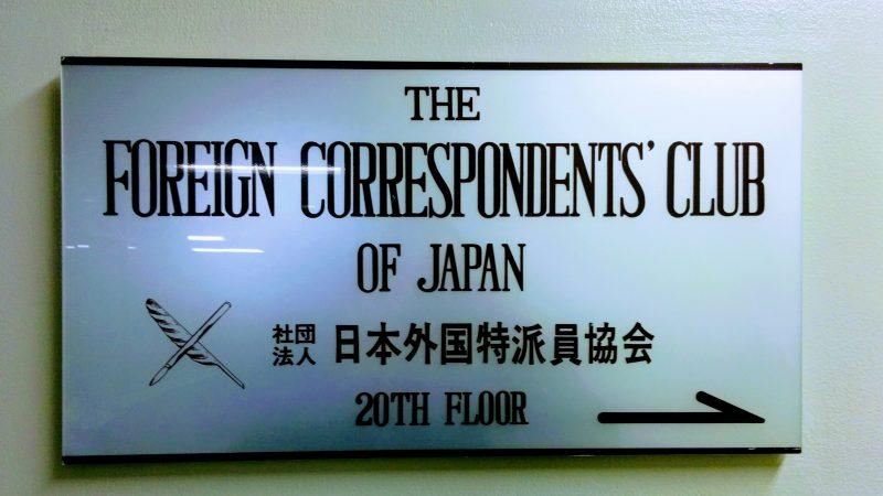 fccj japan