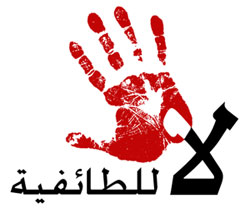 Le CPL, lun des rares partis laïcs au Liban, a déjà appelé à supprimer lappartenance communautaire sur les cartes didentité