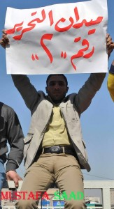"Banner reads: ""Tahrir Square number II"", in reference to Iraq's own Tahrir (liberation) Square, similarly named to Egypt's famous protest square. Photograph taken from Iraqi Streets 4 Change's photo gallery."