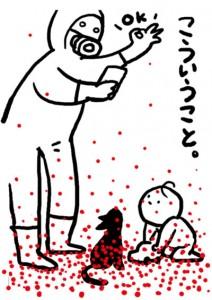 """""""KOUIUKOTO"""" (Esto es lo que realmente está sucediendo) de Misato Yugi (CC BY-NC-SA 2.1 JP)"""