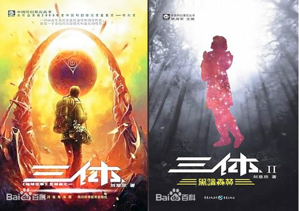 2015 Hugo Awards Best Novel goes to Chinese writer Liu Cixin. Image: Book covers of Liu's first two trilogy.