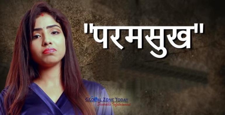 Paramsukh (Hindi Web Series)
