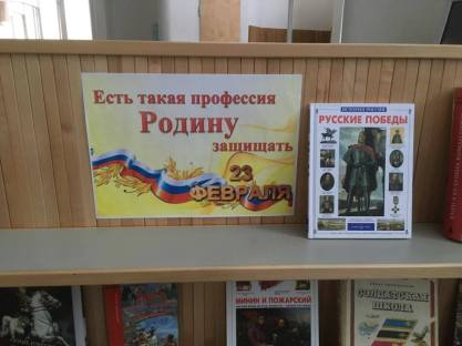 Some suggested reading in a library for the Defender of the Fatherland Day