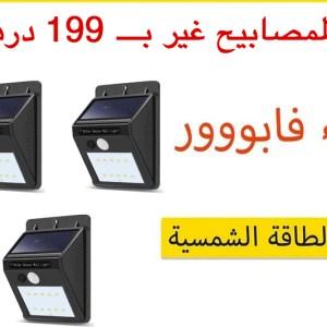3 مصابيح الطاقة الشمسية
