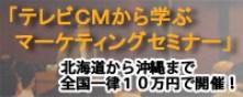 全国一律10万円 マーケティング・セミナー 開催中!