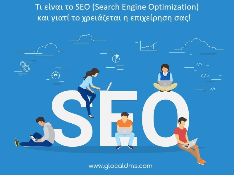 Τι είναι το SEO (Search Engine Optimization) και γιατί το χρειάζεται η επιχείρηση σας