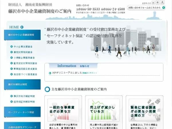 http://ssc.cityfujisawa.ne.jp/yushi/index.php