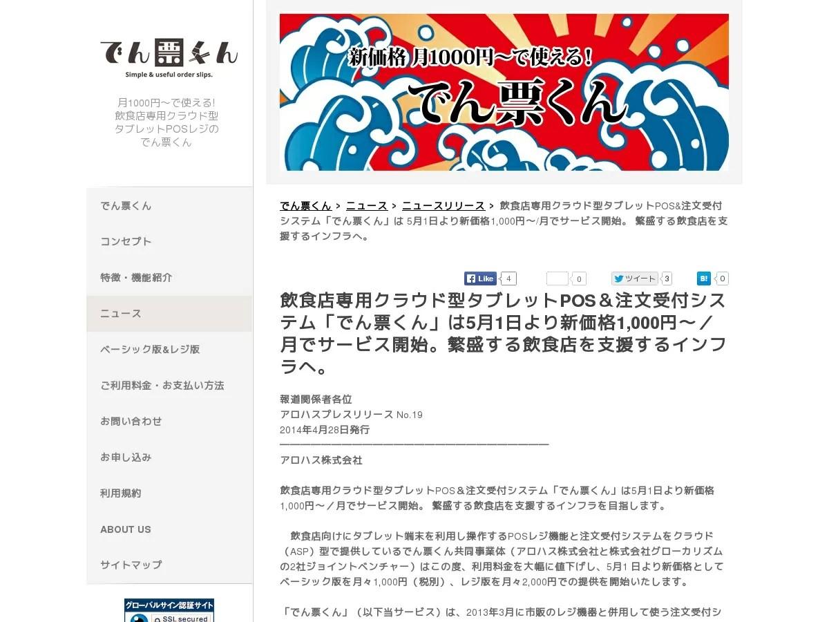 http://denpyo-kun.com/news/pr/140428.html
