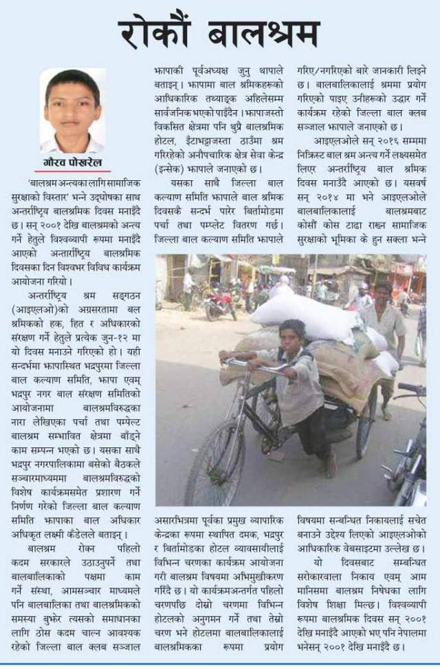 A snapshot of an article as was publised on the occasion of National Children's Day