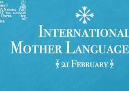 International Mother Language Day 2018-Glocal Khabar