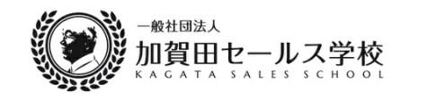 加賀田セールス学校