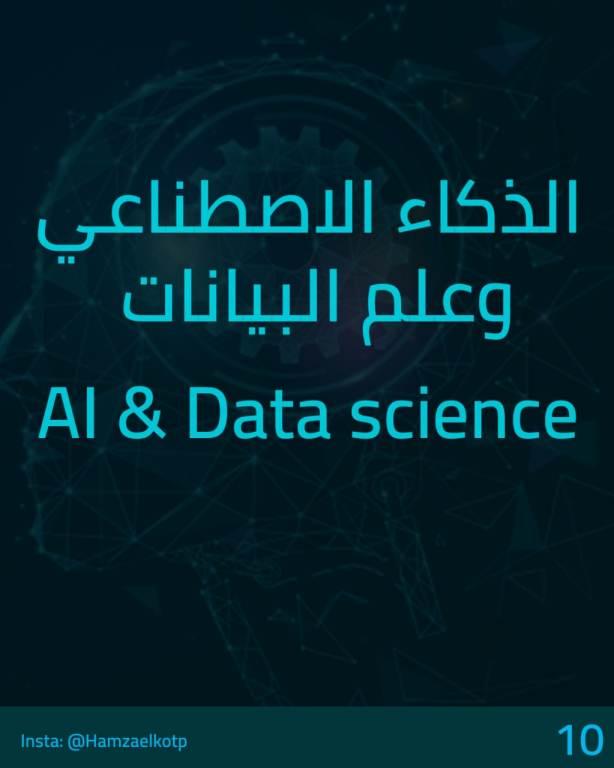 الذكاء الاصطناعي و علم البيانات