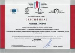 SKMBT_C22015012011450