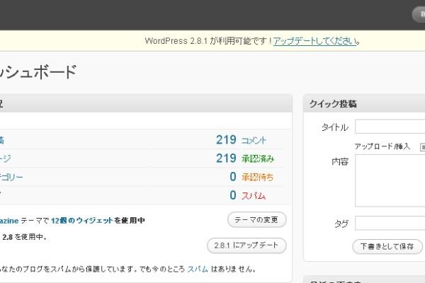 wordpress 2.8.1へアップグレード