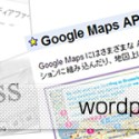 wordpress × googlemap