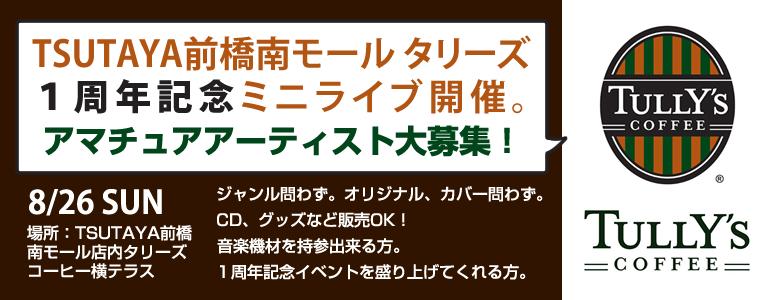 TSUTAYA前橋南モール タリーズ1周年記念ミニイベント開催につきアーティストさん大募集です!