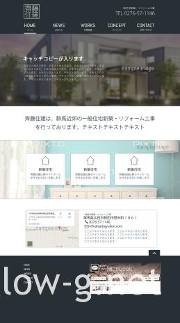 saito_design