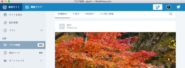 【wordpress】macアプリのCalypsoから更新してみる