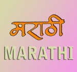 Marathi Products