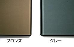 株式会社細井 THブロンズ・グレーミラー5ミリ