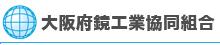 大阪府鏡工業協同組合