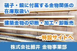 株式会社細井 金物事業部 特設サイト