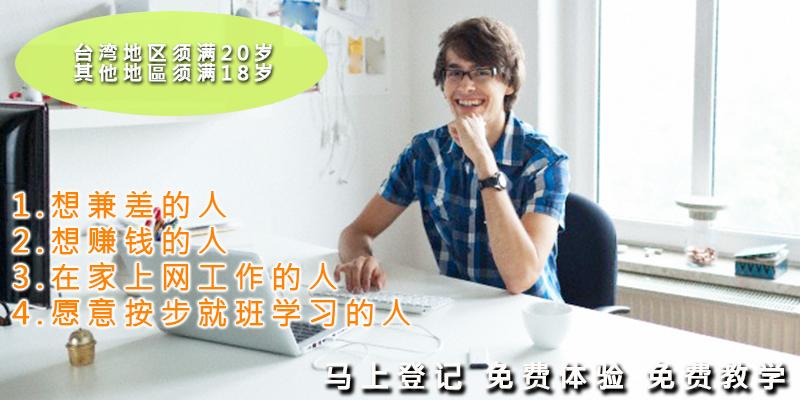 年輕人賺大錢的機會 - 首頁