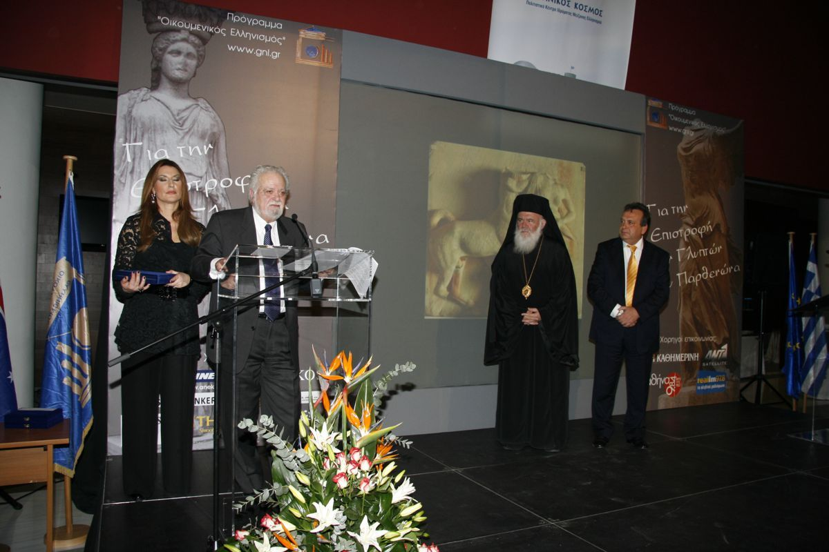2008 | Foundation of the Hellenic World – Athens