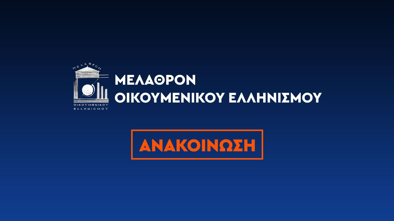 Announcement of activities of Ecumenical Hellenic Foundation 2020-2021