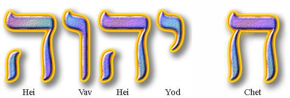 Tetragrammaton2