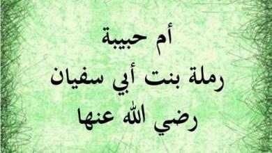 Photo of أم حبيبة رملة بنت أبي سفيان رضي الله عنها