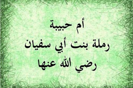 أم حبيبة رملة بنت أبي سفيان رضي الله عنها