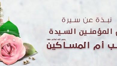Photo of سيرة أم المؤمنين زينب ـ عِبَر وحِكَم ـ