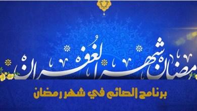 Photo of برنامج للعبادة فى شهر رمضان