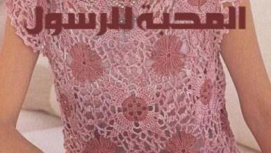 Photo of بلوزة كروشية مع الباترون رقم 10 crochet blouse