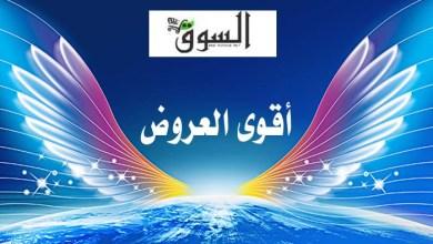 Photo of عروض رمضان في موقع عروض السوق نقدمها لكم لكل الشركات