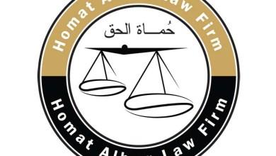 Photo of محامي في الاردن