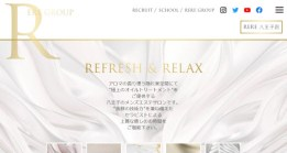 RERE リリ 八王子
