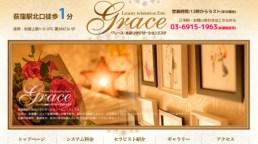 Grace グレース