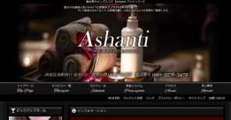 Ashanti アシャンティ