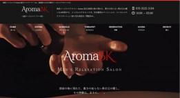 Aroma BK アロマビーケー